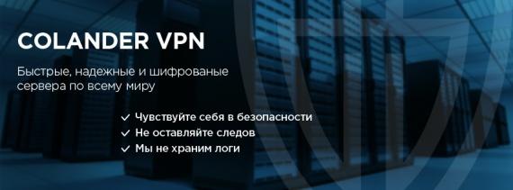 VPN — ваша защита от взлома, фишинга и прослушки трафика.