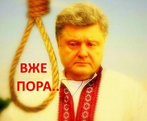 Картинки по запросу Порошенко с верёвкой